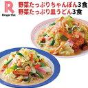 【送料無料】【具付き】【冷凍】リンガーハット野菜たっぷりちゃ