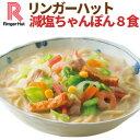【送料無料】【冷凍】【具付き】リンガーハット減塩ちゃんぽん8