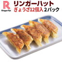 冷凍 リンガーハットぎょうざ12個入×2パック送料別