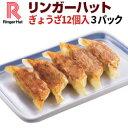 冷凍 リンガーハットぎょうざ12個入×3パック送料別