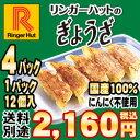 【冷凍】リンガーハットぎょうざ12個入×4パック送料別