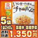 【冷凍】リンガーハットチャーハン240g×5袋送料別