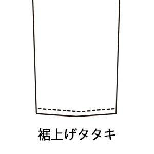 PANTS裾上げ【タタキ】