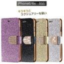 手帳型 スマホケース iphone6s アイフォン6s ケース スマホケース ラインストーン iphone6/6s 手帳ケース キラキラ iPhoneケース [メール便送料無料]