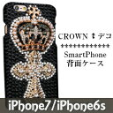 iPhoneX iPhone7ケース ラインストーン アイフォンケース 王冠 クラウン クロスデザイ...