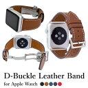 アップルウォッチ4対応バンド D-Buckle【Dバックル】 38mm/40mm 42mm/44mm 【ゆうパケット送料無料】 Apple Watch 本革 バンド交換 レザーバンド アクセサリー メンズ レディース かっこいい おしゃれ