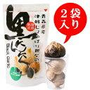 青森県産熟成黒にんにく津軽じょっぱり親父の黒にんにく150g×2袋(送料込)