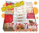 【送料込】【ギフト】ラグノオ・アップルスイーツギフト(お菓子...