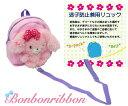 ぼんぼんりぼん 迷子防止リュック BO-2850 ぬいぐるみバッグ 赤ちゃん 幼児用 ※メール便発送には対応しておりません