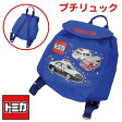 【メール便対応可】トミカ プチリュック PRC-2300 TOMICA 幼児用リュック・バッグ      P11Sep16