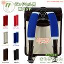 【まもるちゃん】 ランドセル用 肩パッド  RM-1302 05P05Nov16
