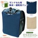 【まもるちゃん】 ランドセル用 吸水・速乾背パッド RM2-1300