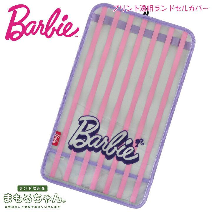 【まもるちゃん】Barbie プリント透明ランドセルカバー バービー