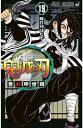 送料無料!4/5発送!鬼滅の刃 コミック 1-19巻セット 新品 全巻
