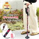 折りたたみ式 倒れない 杖 女性用 花柄 自立式 5段階 伸縮式 69cm ~ 81cm 収納巾着袋