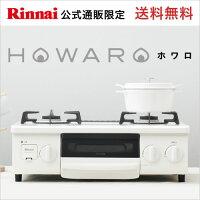【送料無料】リンナイガスコンロ(ガステーブル)HOWARO(ホワロ)