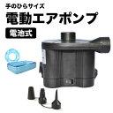 空気入れ 電動エアポンプ 電池式 小型 ビーチ ボール 浮き輪 電動エアーポンプ ノズル付属 家庭用 電動ポンプ プール ビニールプール