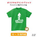 オリジナルtシャツ 最安値に挑戦! イベントに プレゼントに ユニフォームにも オリジナルで作成 オーダーメイドTシャツ 1色プリント代..