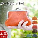 がま口 財布 カードポケット がま口財布 小銭入れ コインケース レディース 革 日本製(がまぐち ガマ口)