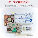 【送料無料】オーブン陶土セット「Blue&White」 家庭用オーブンでかんたん・手軽に陶器が作れる陶土セット ブルー&ホワイト