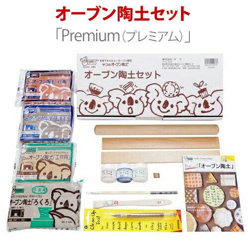 オーブン陶土セット「Premium」