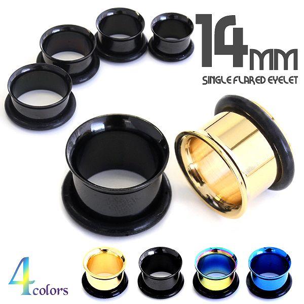 [14mm]シングルフレアアイレット/全4カラー/ボディピアス/ボディーピアス/ボディピ/ピアス/ラージゲージ「BP」