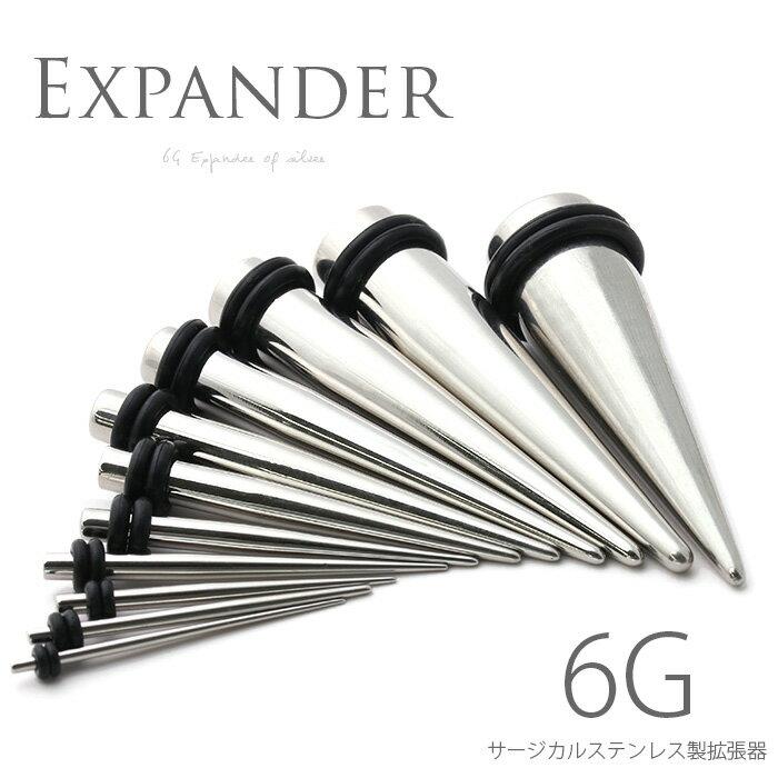 [6G]拡張器/エキスパンダーピアス/ボディピアス/ボディーピアス/ボディピ/ピアス/ラージゲージ「BP」