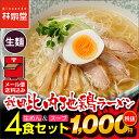 【メール便/送料込み】秋田比内地鶏ラーメン4食(ふんわり生麺&スープ)