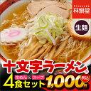 【メール便/送料込み】十文字ラーメン4食(生麺&スープ)1000円ポッキリ&送料無料