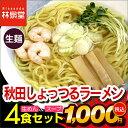 【メール便/送料込み】秋田しょっつるラーメン4食(麺&スープ)1000円ポッキリ&送料無料