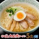 【送料無料】林泉堂(りんせんどう)秋田比内地鶏ラーメン5食セ...