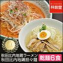 【メール便/送料込み】秋田比内地鶏ラーメン3食&秋田比内地鶏担々麺3食/計6食(乾麺&スープ)