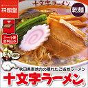 【メール便&送料込み】十文字ラーメン(乾麺&スープ)6食1000円ポッキリ&送料無料