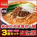 【メール便 送料無料】秋田比内地鶏担々麺3食(乾麺&スープ)送料込み!
