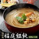 【訳あり】 稲庭饂飩 切れ端 (1セット・400g×5袋)乾麺 送料無料 ! 手綯製法 稲庭う