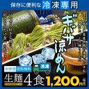 冷凍専用【送料無料】ギバサ涼めん 4食(麺&つゆ)フコイダンなどミネラル豊富な秋田