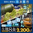 冷凍専用【送料無料】ギバサ涼めん8食(麺&つゆ)フコイダンな...