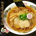 【送料無料】4食1080円!中華そば お