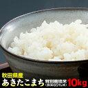 【平成29年度新米】特別栽培米あきたこまち新米【農薬65%減...