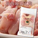 【産地直送/同梱におすすめ】比内地鶏正肉(200g/1袋)冷凍・冷蔵発送可能《送料別》