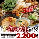 12月麺の日福袋!今月は【豪華】ふとっぱら福袋