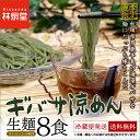 あかもく練りこみ麺【送料無料】夏季限定★ギバサ涼めん《麺とつゆ/8食》フコイダンな