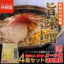 ラーメン 送料無料秋田比内地鶏 旨味噌ラーメン4食(生麺&スープ)1000円ポッキリ&送料無料