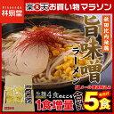 楽天お買い物マラソン限定!秋田比内地鶏 旨味噌ラーメン今だけ5食(生麺&スープ)1000円ポッキリ&