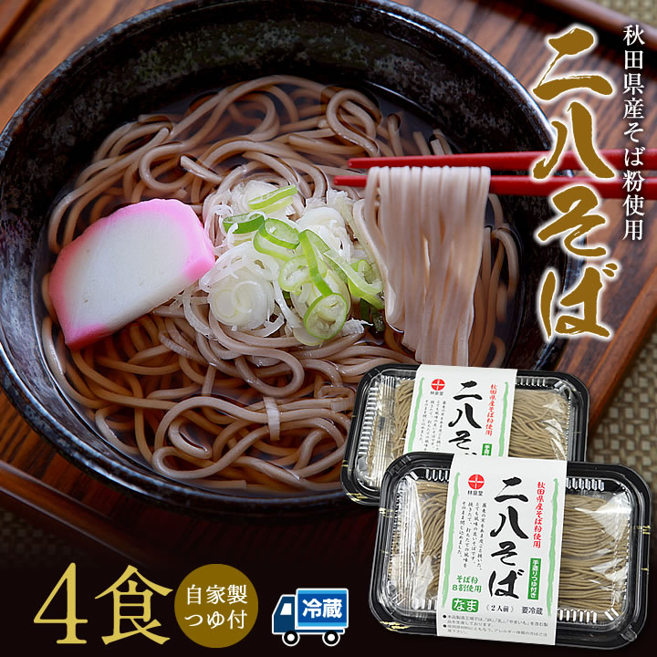 【送料無料】地元秋田県産そば粉100%使用香りとうまみの「二八そば」4食セット(生蕎麦&自家製つゆ)