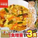 週末セール限定!ラーメン 送料無料酸辣湯麺(スーラータンメン)今だけ3食生麺&スー