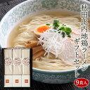 【送料無料】秋田比内地鶏ラーメン9食ギフトセット(乾麺&濃縮スープ)高級感のあるギフトラッピングでお届け【RCP】