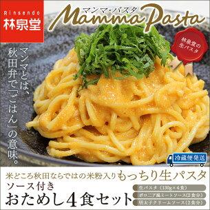マンマ・パスタ 米どころ