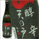 【浅舞酒造株式会社】天の戸 醇辛/純米酒(720ml×1本)