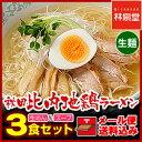 【メール便/送料込み】秋田比内地鶏ラーメン3食(生麺&スープ)